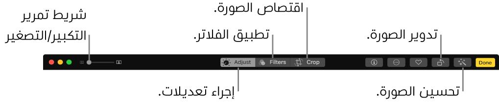 شريط الأدوات تحرير يظهر شريط تمرير وأزرار تكبير/تصغير لإجراء التعديلات وإضافة الفلاتر واقتصاص الصور وتدوير الصور وتحسين الصور.