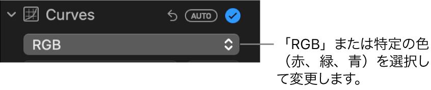 「調整」パネルの「カーブ」コントロール。ポップアップメニューで「RGB」が選択されています。