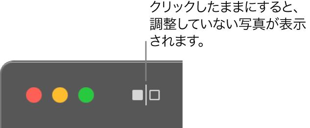 「調整なし」ボタン。ウインドウの左上隅にあるウインドウコントロールの横にあります。