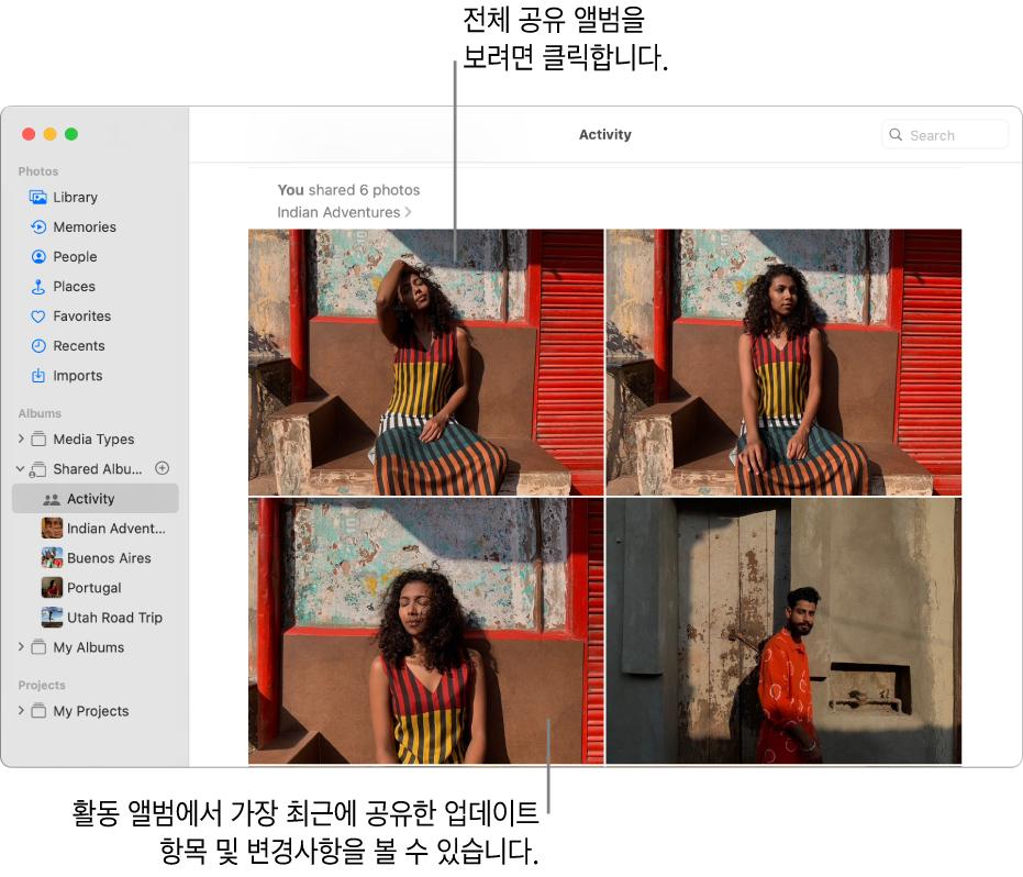 사이드바에 활동이 선택되어 있고 오른쪽에 활동 앨범이 표시된 사진 앱 윈도우.