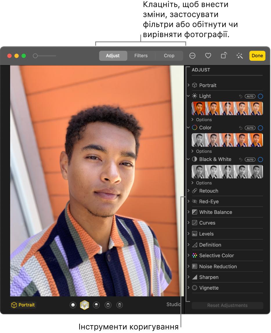 Фото в поданні редагування з інструментами редагування на панелі «Коригування» праворуч.