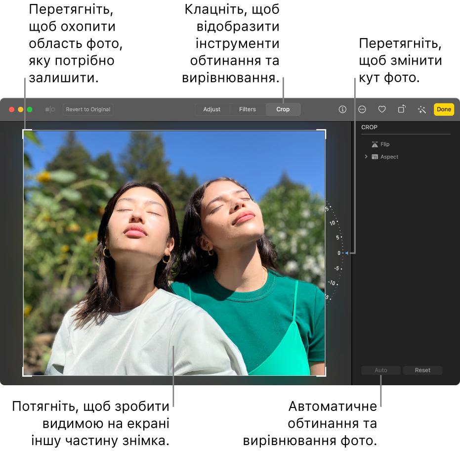Фото в режимі редагування, на панелі інструментів вибрано «Обтинання», довкола фото прямокутник виділення, колесо нахилу справа від фото, кнопка «Автоматично» внизу справа.
