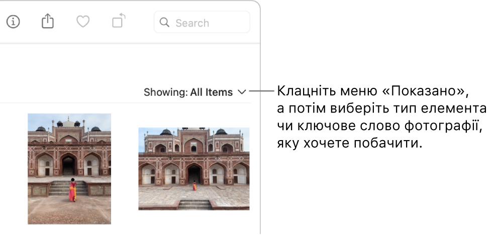 Спливне меню «Показано» із опцію відображення всіх елементів.