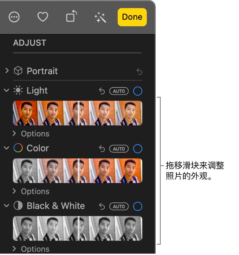 """""""调整""""面板中的""""光效""""、""""颜色""""和""""黑白""""滑块。""""自动""""按钮出现在每个滑块上方。"""