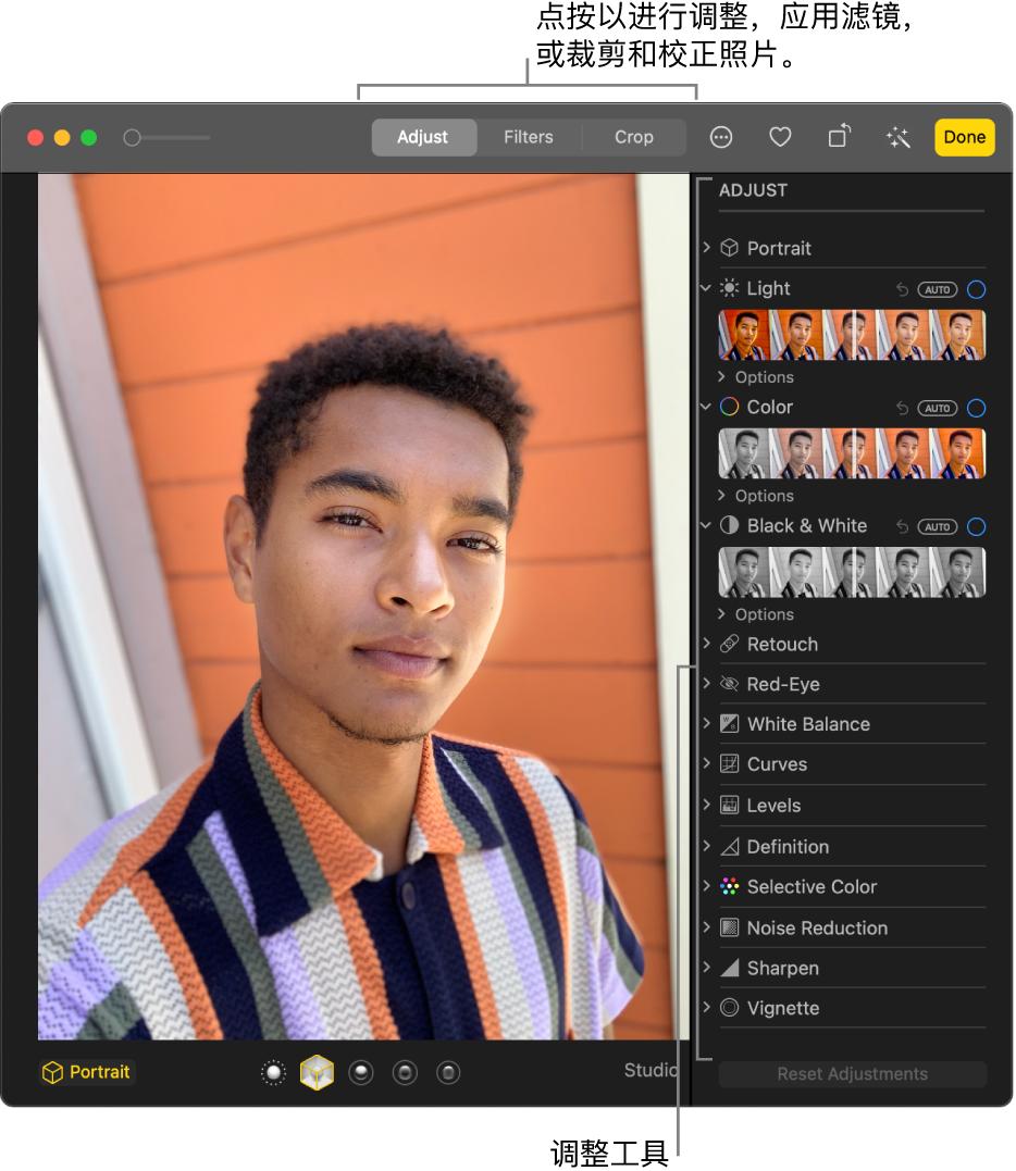 """编辑视图中的照片,其中编辑工具位于右侧的""""调整""""面板中。"""