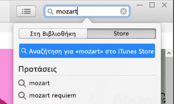 Το πεδίο αναζήτησης στο οποίο έχει πληκτρολογηθεί το κείμενο «Mozart». Στο αναδυόμενο μενού αποτελεσμάτων αναζήτησης, έχει επιλεγεί το Store.
