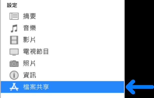 在裝置「設定」中,按一下「檔案共享」以在電腦和裝置之間傳送檔案。