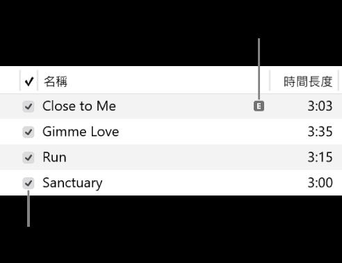 音樂中的「歌曲」顯示方式詳細資訊,左方顯示核取方塊和第一首歌曲的兒童不宜符號(指出歌曲包含歌詞此類兒童不宜的內容)。取消勾選歌曲旁的核取方塊以避免播放該首歌曲。