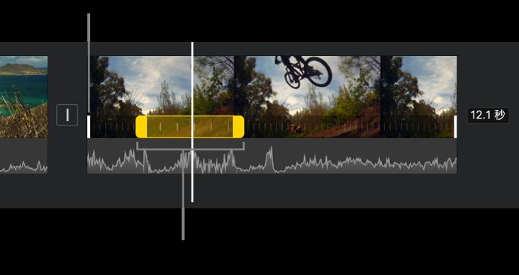 时间线的视频片段中带有黄色范围控制柄的速度范围,片段中的白色线条表示范围边框。