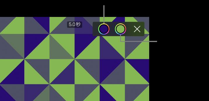 檢視器在右上方顯示包含主要和次要顏色按鈕的綠色和藍色圖案背景。