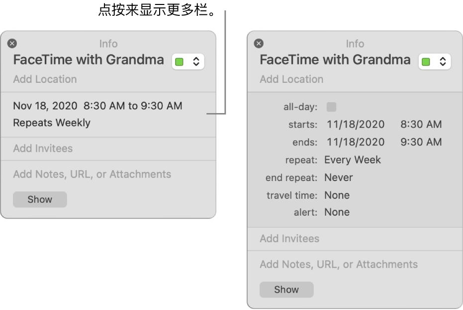 日程的简介窗口,其详细信息已隐藏(在左侧),以及同一个日程的简介窗口,显示了其持续时间详细信息(在右侧)。