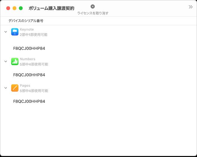 ボリューム購入されたAppを表示するウインドウ。