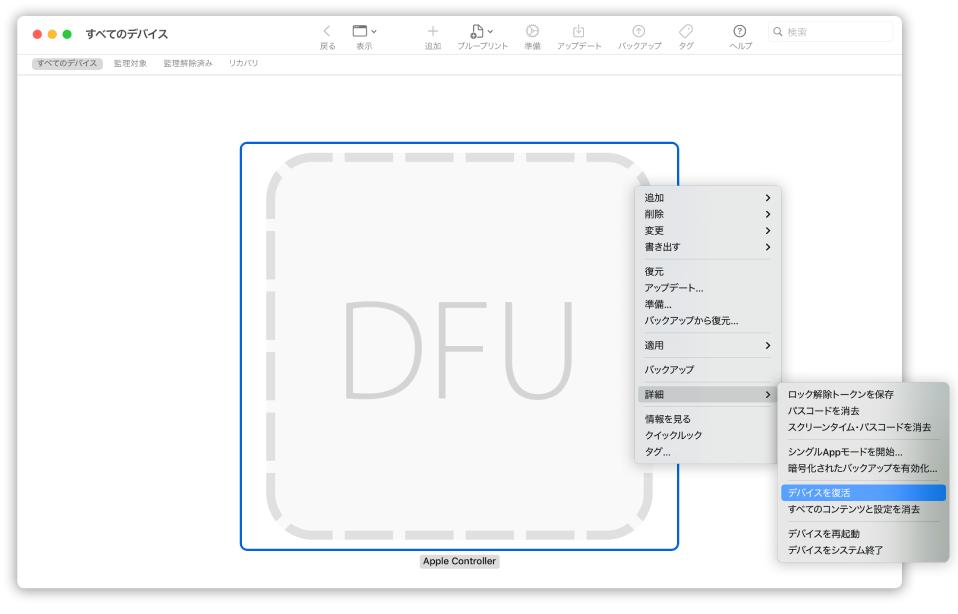 Apple Configurator 2。Macが表示され、ポップアップメニューで「デバイスを復活」が選択されています。