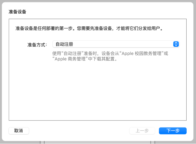 """""""准备助理"""",用于自动化 MDM 解决方案中的注册。"""