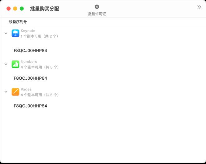 用于查看已批量购买的 App 的窗口。