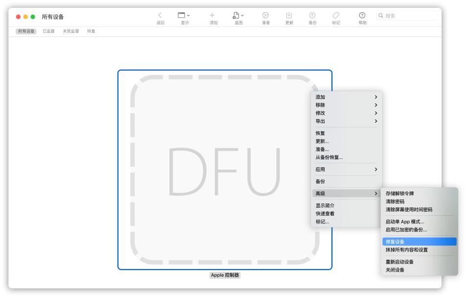 "Apple Configurator 2 显示 Mac,且弹出式菜单中选中了""修复设备""。"