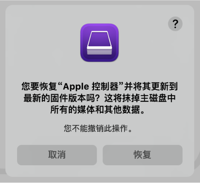 Apple 电脑即将在 Apple Configurator 2 中恢复时显示给用户的提示。