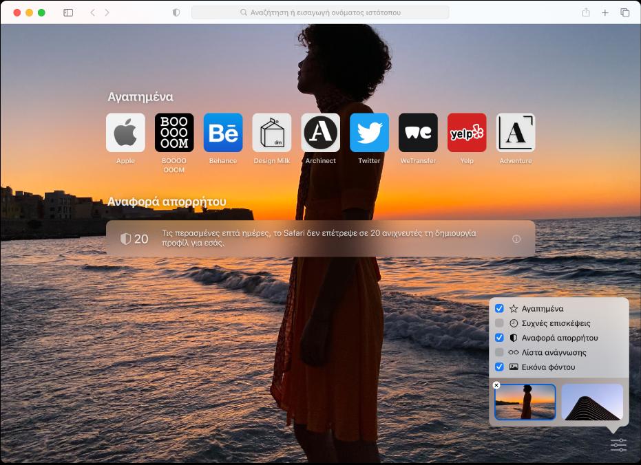 Η σελίδα έναρξης του Safari, όπου εμφανίζονται αγαπημένοι ιστότοποι, μια σύνοψη Αναφοράς απορρήτου, και επιλογές προσαρμογής.
