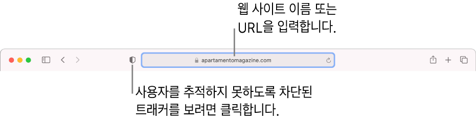개인 정보 보호 리포트 버튼과 스마트 검색 필드에 웹 사이트가 표시된 Safari 도구 막대.