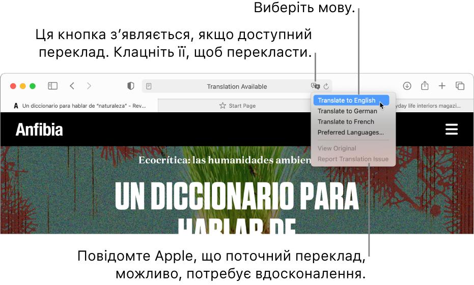Веб-сторінка іспанською мовою. Поле розумного пошуку з кнопкою «Перекласти» та списком доступних мов.