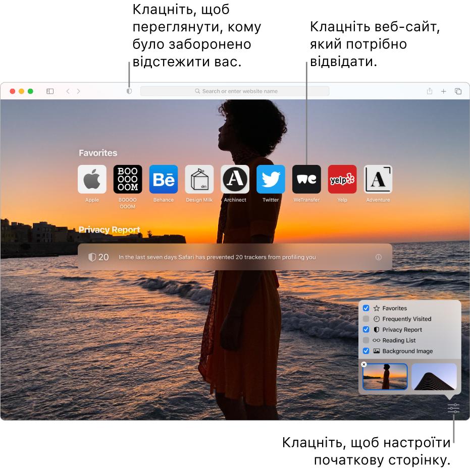 Початкова сторінка Safari з вибраними вебсайтами, звітом про приватність, статтями Читанки і опціями початкової сторінки.
