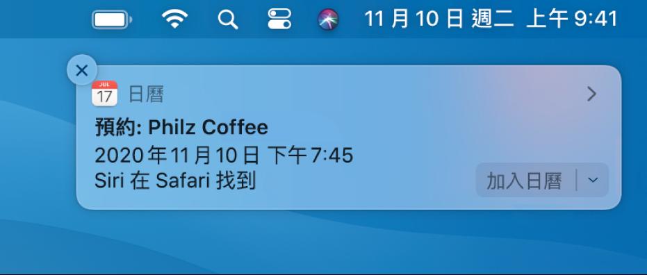 「Siri 建議」將來自 Safari 的行程加入「日曆」。