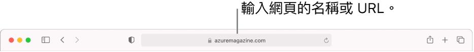 「智慧型搜尋」欄位位於 Safari 工具列的中間。