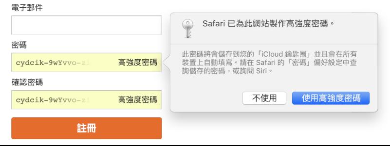 帳號註冊頁面,顯示自動製作的密碼以及拒絕或使用該密碼的選擇。