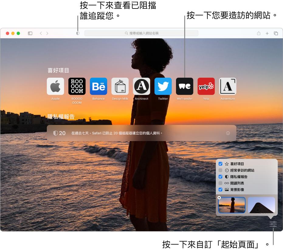 Safari 的起始頁面,顯示喜愛的網站、「隱私權報告」摘要、「閱讀列表」文章,以及起始頁面選項。