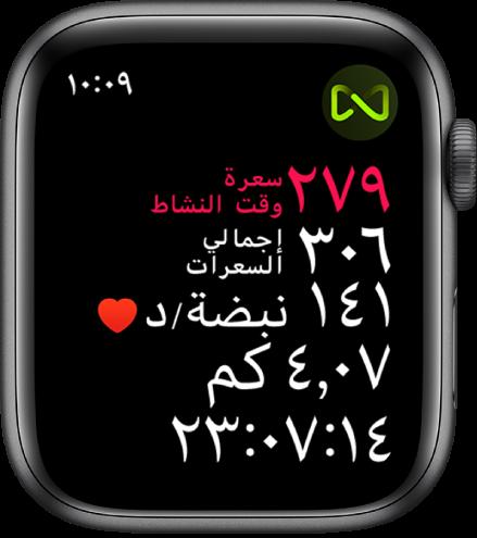 شاشة التمرين تعرض تفاصيل التمرين على جهاز المشي. يوجد رمز في الزاوية العلوية اليمنى يشير إلى أن AppleWatch متصلة لاسلكيًا بجهاز المشي.