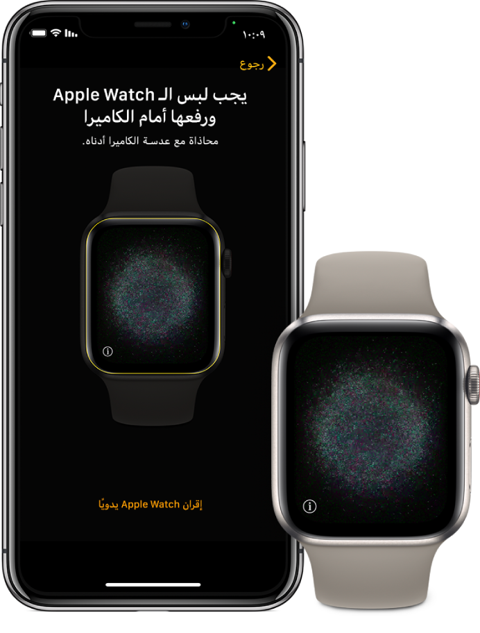iPhone وApple Watch يظهران شاشتي الاقتران.