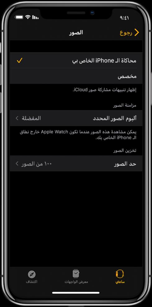 إعدادات الصور في تطبيق AppleWatch على iPhone، مع وجود إعداد مزامنة الصور في المنتصف، وإعداد حد الصور أسفل ذلك.