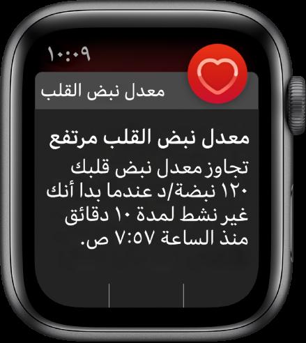 """شاشة """"معدل نبض القلب مرتفع"""" تظهر إشعارًا بارتفاع معدل نبض القلب إلى ١٢٠ نبضة/دقيقة بينما كنت غير نشط لمدة ١٠ دقائق."""