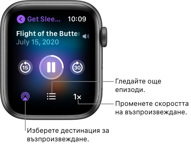 Екран Now Playing (Сега се изпълнява) на Podcasts (Подкасти), показващ заглавието на програмата, заглавието на епизода, датата, бутона за преминаване назад с 15 секунди, бутона пауза, бутона за преминаване напред с 30 секунди, бутона AirPlay, бутона за епизодите и бутона за скорост на възпроизвеждане.