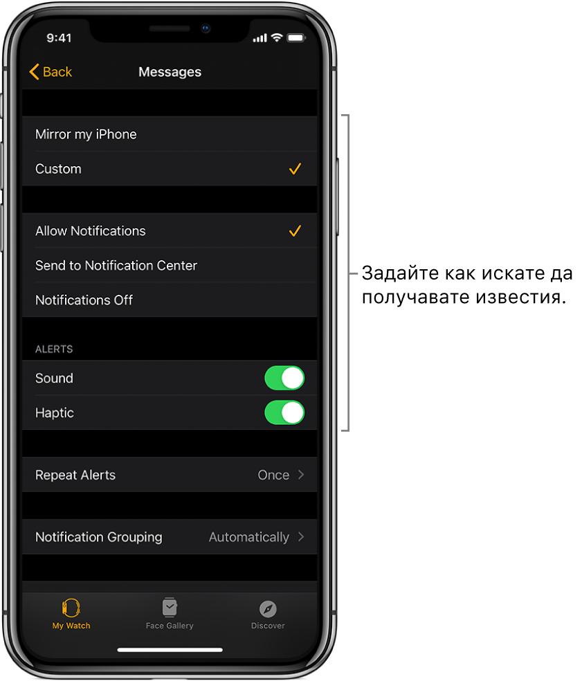 Настройки на съобщения в приложението Apple Watch на iPhone. Можете да изберете дали да се показват предупреждения, да включите звук, да включите осезаем сигнал и да повтаряте предупрежденията.