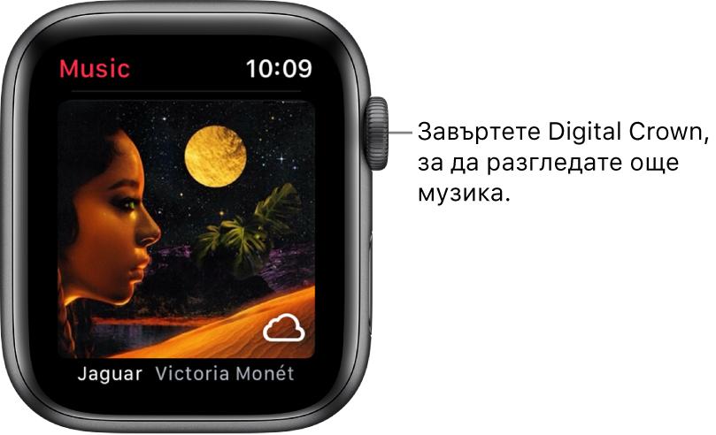 Екран, показващ албум и неговата обложка в приложението Музика.
