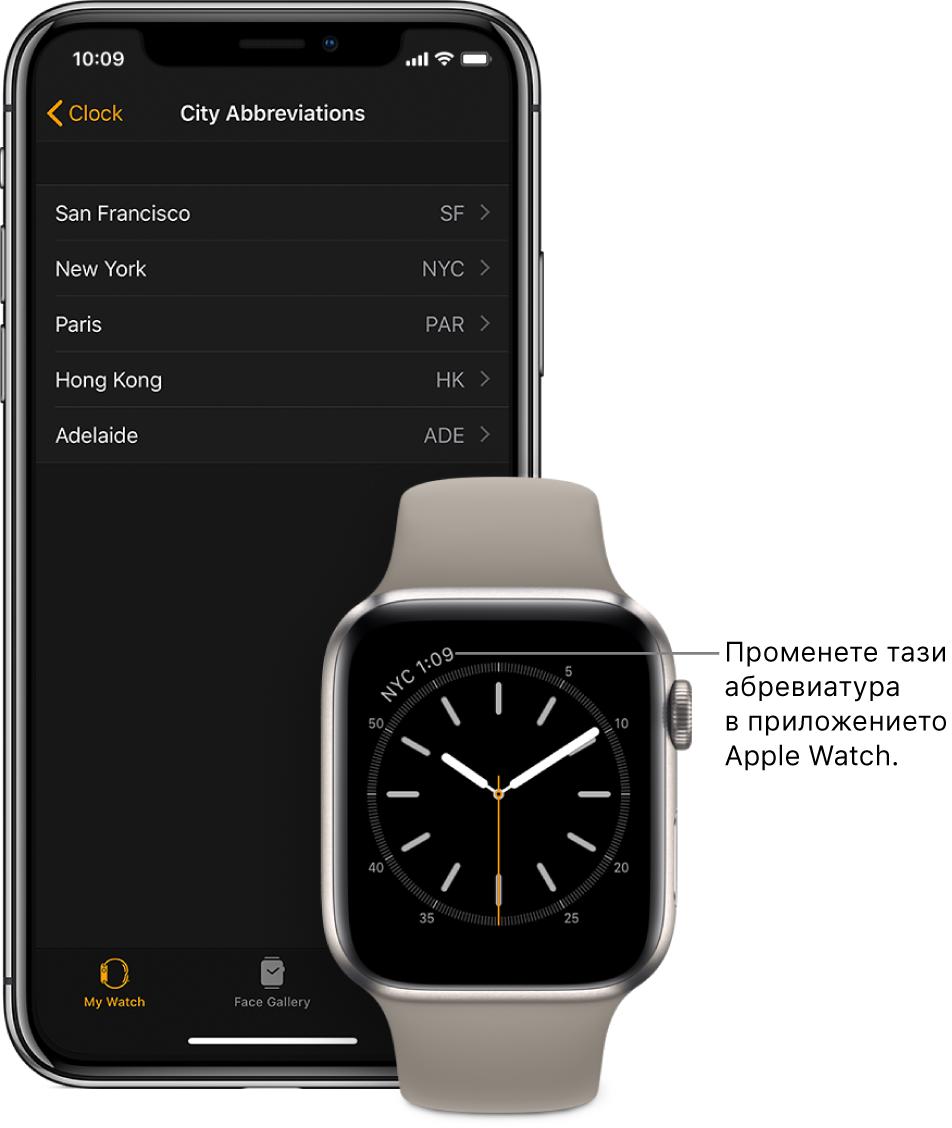 iPhone и AppleWatch, един до друг. Екран на AppleWatch, показващ местното време в Ню Йорк, като се използва съкращението NYC. Екран на iPhone, който показва списъка с градове в настройките City Abbreviations (Съкращения на градове) в настройките Clock (Часовник) в приложението Apple Watch на iPhone.