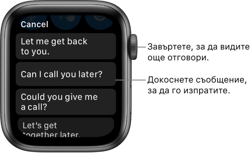 """Екранът на Поща, показващ бутона Cancel (Откажи) в горната част, три предварително зададени отговори (""""Ще ти отговоря по-късно."""", """"Може ли да ти звънна по-късно?"""" и """"Можеш ли да ми се обадиш?"""")"""