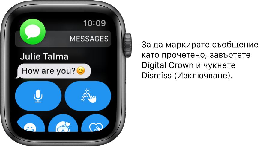 Известие за съобщение с иконката на Съобщения горе вляво и съобщението под него.