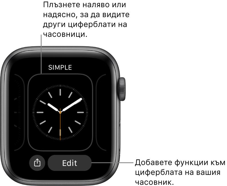 Когато докоснете и задържите циферблата, виждате текущия циферблат с бутоните Share (Споделяне) и Edit (Редактиране) в долния край. Плъзнете наляво или надясно, за да видите други опции за циферблат на часовника. Докоснете добавка, за да добавите желаните функции.