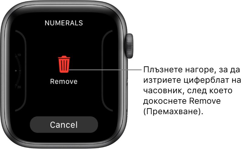 Екранът на Apple Watch, показващ бутоните за премахване и отказ, които се появяват, след като плъзнете до циферблат и след това плъзнете нагоре, за да го изтриете.
