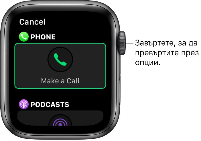 Екранът за редактиране на циферблат с маркирана добавката Phone (Телефон). Завъртете коронката Digital Crown, за да прегледате добавки.