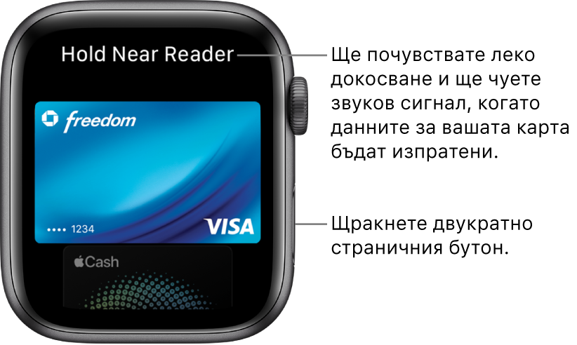 """Екран на Apple Pay с """"Hold Near Reader"""" (Задръжте близо до четеца) в горния край; чувствате леко докосване и чувате звуков сигнал при изпращане на данните на картата."""