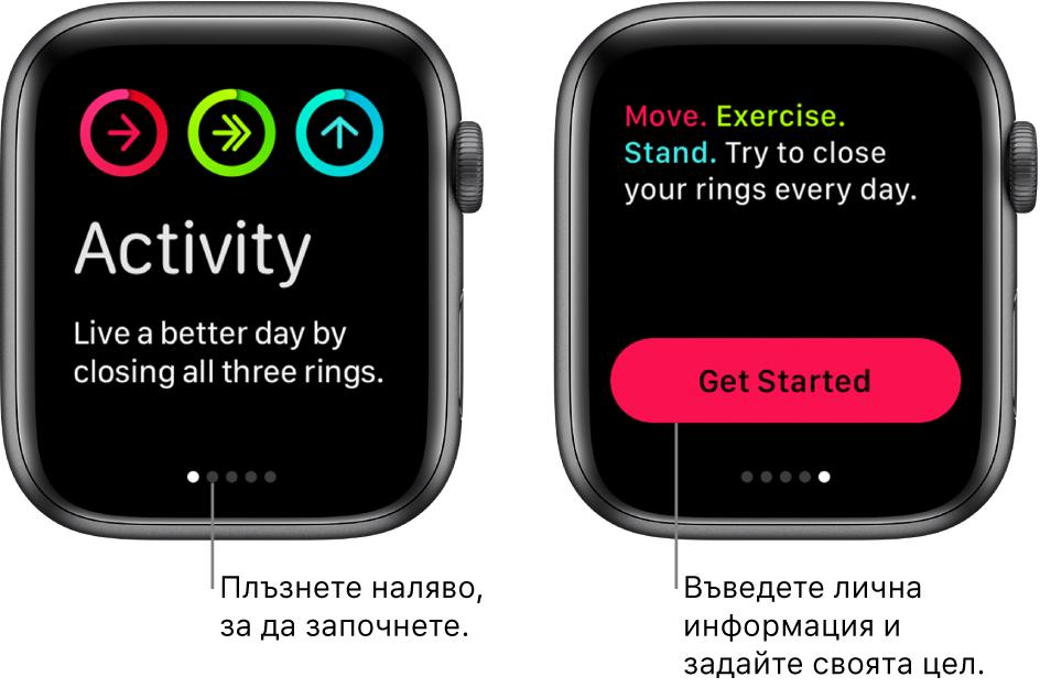 Два екрана: Единият показва началния екран на приложението Activity (Активност), а другият показва бутона Get Started (Начални стъпки).
