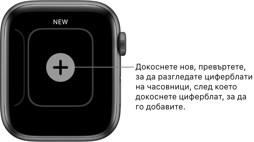 Екран за нов циферблат на часовник с бутон плюс в средата. Докоснете, за да добавите нов циферблат.