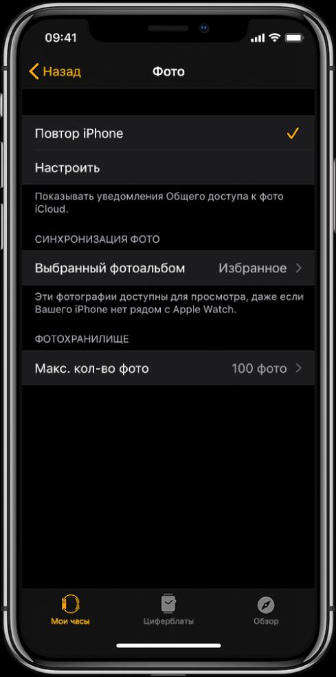 Настройки Фото в приложении AppleWatch на iPhone. В центре отображается параметр «Синхронизация фото», под ним настройка «Макс. кол-во фотографий».