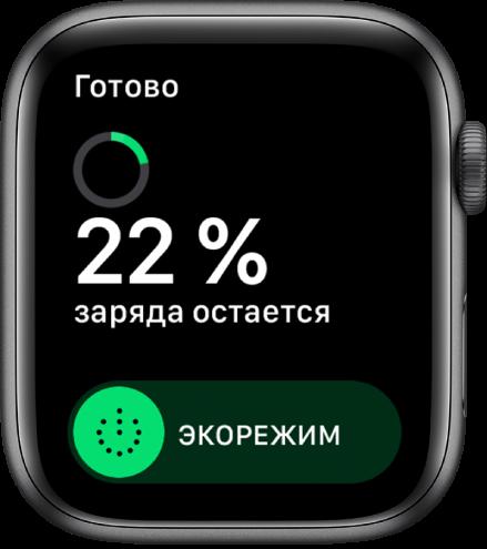 Экран Экорежима с кнопкой «Готово» в левом верхнем углу, оставшимся зарядом аккумулятора в процентах и бегунком «Экорежим».