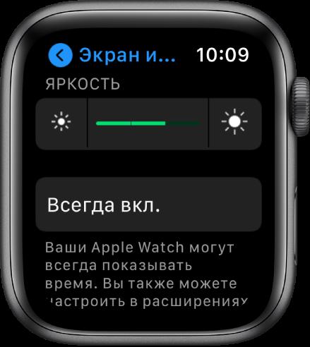 На панели «Экран и яркость» показаны ползунок яркости и кнопка «Всегда включен».