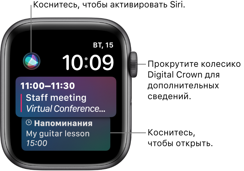 Циферблат Siri с напоминанием и событием из календаря. Кнопка Siri расположена в верхнем левом углу экрана. В правом верхнем углу показаны дата и время.