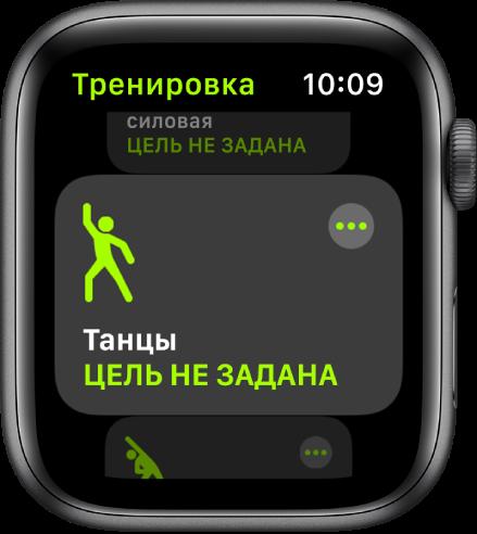 Экран «Тренировка» на котором выбрана тренировка «Танцы».